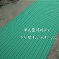 供应PVC防腐瓦 塑料彩色瓦 厂房防水瓦