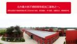 北京钢德工贸有限公司