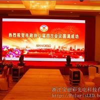 嘉兴桐乡平湖海宁宾馆舞台LED显示屏制作