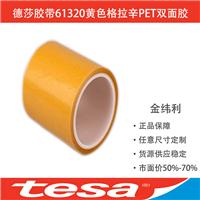TESA61320德莎61320 德莎胶带厂家