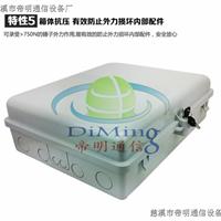 72芯光纤分线箱,贵州广电72芯光纤分线箱