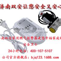 供应QT-100家用燃气报警器,3C认证产品