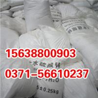 供应沈阳七水硫酸锌生产厂家