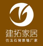 东莞市建拓家居装饰材料有限公司