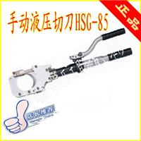 HSG-85手动液压切刀电缆切断铜铝电缆剪