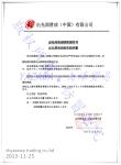 出光润滑油(中国)有限公司