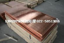 六安供应国标T2紫铜板现货促销1块起批