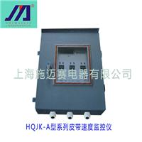 供应施迈赛HQJK-A型B型皮带运行监控仪