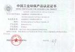 中国工业环保产品认证证书
