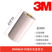 3M4926胶带3M双面胶4926 3M胶带代理商