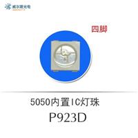 供应四个脚的5050RGB内置IC灯珠P923D