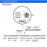 供应8个脚的内置IC灯珠P943 幻彩灯珠厂家