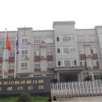 四川大西洋焊接材料股份有限公司