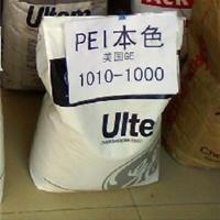 供应PEI塑胶原料1010-1000耐高温250度