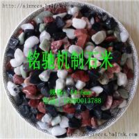 白色卵石 黑色卵石 透水地坪卵石
