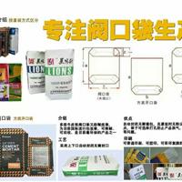 供应江苏瓷砖胶、腻子、砂浆阀口包装袋