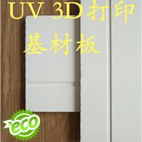 高光UV打印基板粘贴木皮三聚氰胺砂光玻镁板
