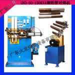 供应四川空调铜铝管对焊机