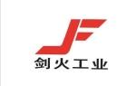 广州市剑火工业设备有限公司