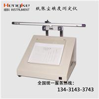 供应0.0625�O纸张和纸板尘埃度检测仪