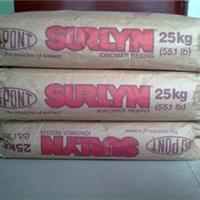 供应SURLYN树脂,PC2000树脂报价