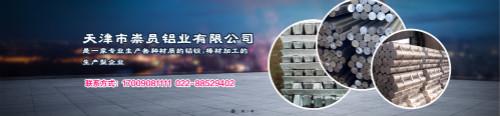 河北省有色金属加工-崇员铝业