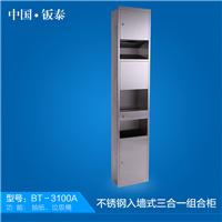 供应2016最新嵌入式不锈钢三合一组合柜