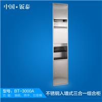 2016卫浴专供入墙式不锈钢三合一组合柜