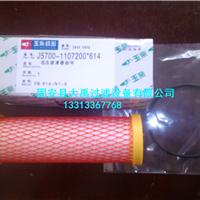 玉柴发动机J5700-1107200?14玉柴低压滤芯