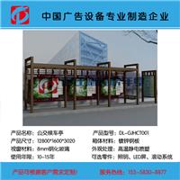 厂家供应2016候车亭-公交候车亭设计