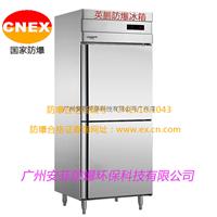 304不锈钢防爆冰箱BL-500/化工厂防爆冰箱