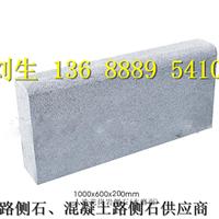 供应清远路侧石公司|韶关混凝土路侧石制造