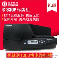 Camon佳能 凯普丽标挂牌打印机 C-330P标牌