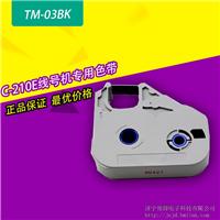 丽标线号机TM-03BK色带 C-210E线号机专用