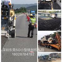 深圳沥青路面修补