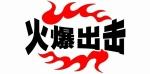 泰安方硕工程材料有限公司