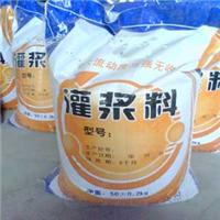 供青海灌浆料和西宁无收缩灌浆料质量保证