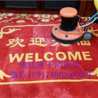 番禺区专业洗地毯公司(洁家康地毯保养)