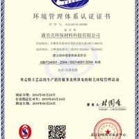 环境管理体系认证4001