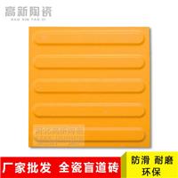供应热销推荐湖南黄色盲道砖停车场地砖3030