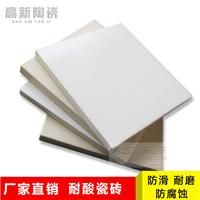 工程专用耐酸瓷砖防腐瓷砖耐酸砖厂家加工