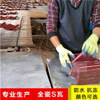 原产地厂家批发优质全瓷通体西班牙S瓦