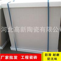 河北生产厂家供应象牙白耐磨砖地板砖600