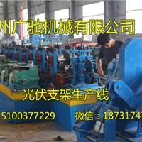 供应天津光伏支架生产设备光伏支架成型机