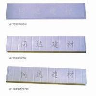 供应广州同达50x1150双压纹彩钢夹芯板