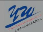 东莞市优威通用机械设备有限公司