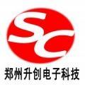 郑州升创电子科技有限公司