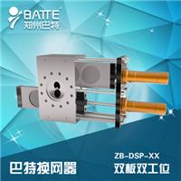 巴特ZB-DSP-180双板双工位连续液压换网器