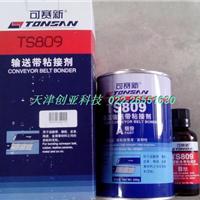 供应TS809高温输送带粘接剂 皮带胶 天山胶