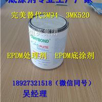 3m94底涂剂替代品,EPDM背胶处理剂生产厂家